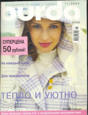 Журнал Burda Moden 2004 11