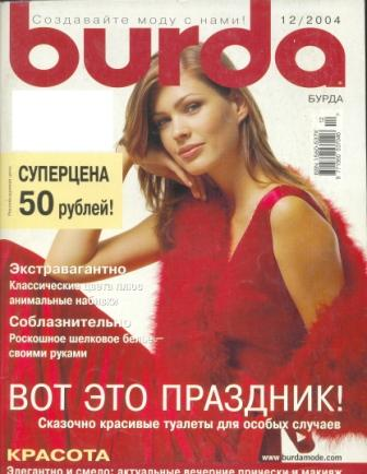 Журнал Burda Moden 2004 12
