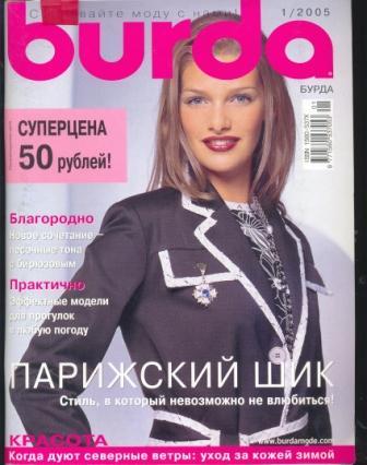 Журнал Burda Moden 2005 1