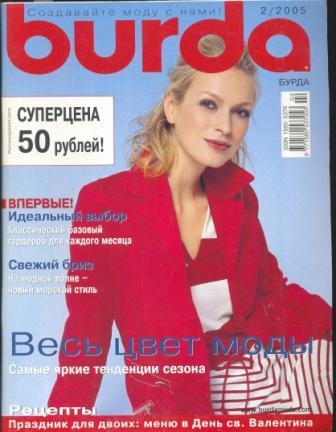 Журнал Burda Moden 2005 2