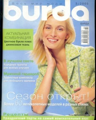 Журнал Burda Moden 2005 3