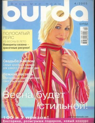 Журнал Burda Moden 2005 4