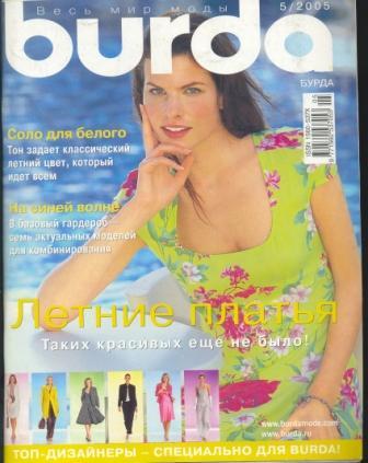 Журнал Burda Moden 2005 5
