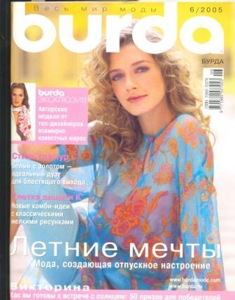 Журнал Burda Moden 2005 6