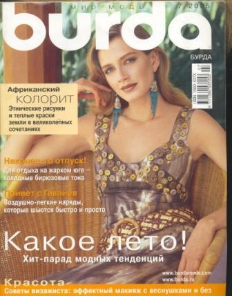 Журнал Burda Moden 2005 7