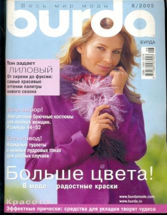 Журнал Burda Moden 2005 8