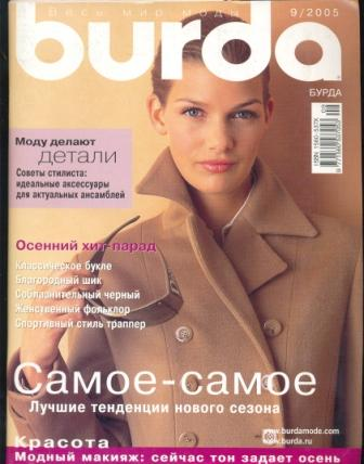 Журнал Burda Moden 2005 9