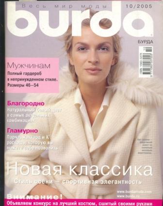 Журнал Burda Moden 2005 10