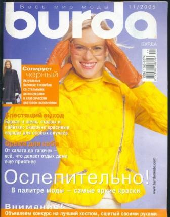 ������ Burda Moden 2005 11