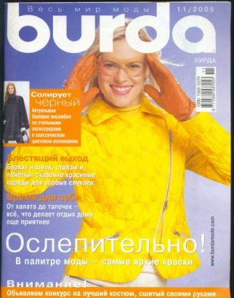 Журнал Burda Moden 2005 11