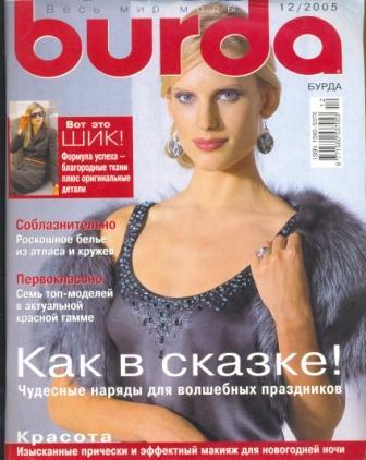 Журнал Burda Moden 2005 12