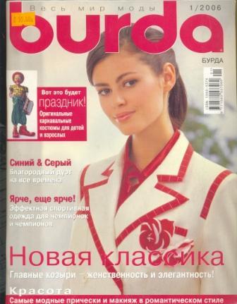 Журнал Burda Moden 2006 1