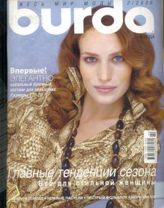 Журнал Burda Moden 2006 2