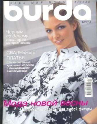 Журнал Burda Moden 2006 3
