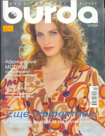 Журнал Burda Moden 2006 4