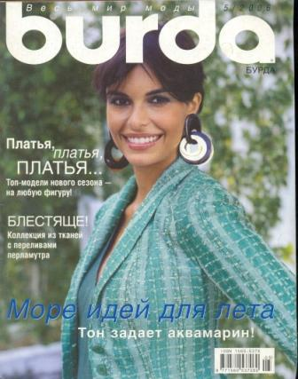 Журнал Burda Moden 2006 5