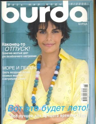 Журнал Burda Moden 2006 6