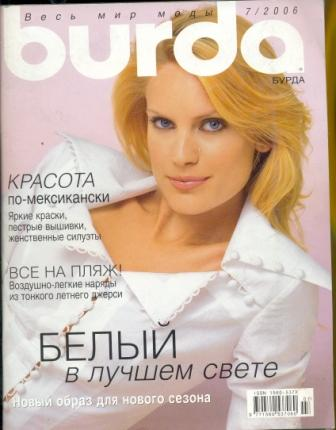 Журнал Burda Moden 2006 7