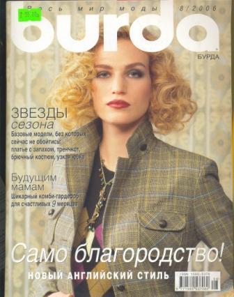 Журнал Burda Moden 2006 8