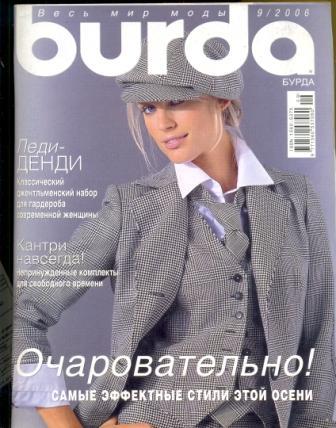 Журнал Burda Moden 2006 9