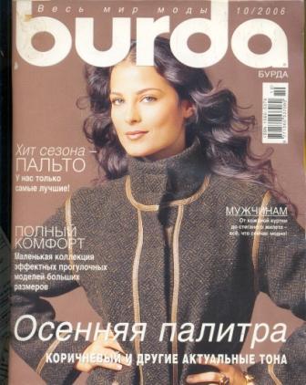 Журнал Burda Moden 2006 10