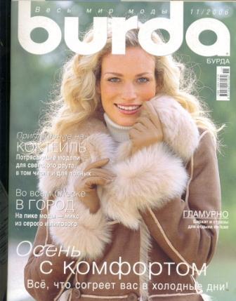 Журнал Burda Moden 2006 11