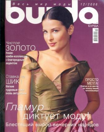 Журнал Burda Moden 2006 12