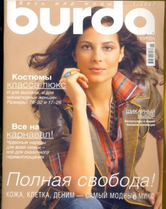 Журнал Burda Moden 2007 1
