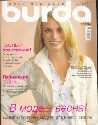 Журнал Burda Moden 2007 2