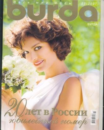 Журнал Burda Moden 2007 3