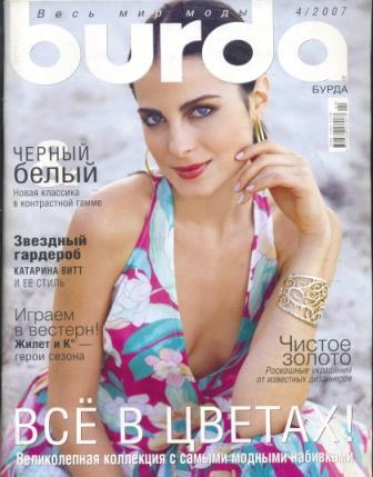 Журнал Burda Moden 2007 4