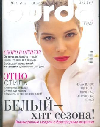 Журнал Burda Moden 2007 6