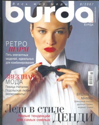 Журнал Burda Moden 2007 8