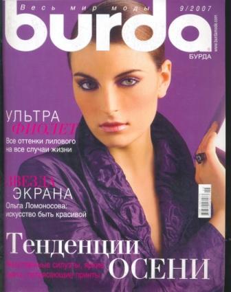 Журнал Burda Moden 2007 9