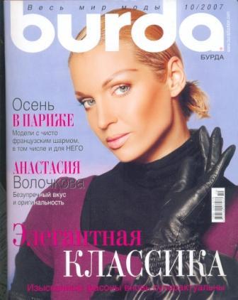 Журнал Burda Moden 2007 10