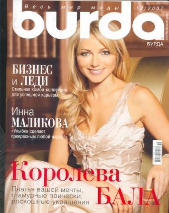 Журнал Burda Moden 2007 12