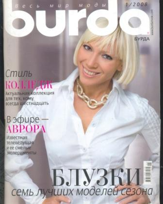 Журнал Burda Moden 2008 1