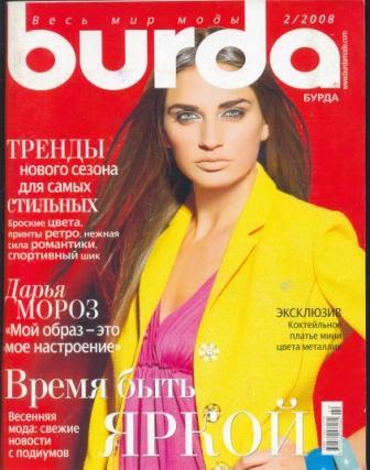 Журнал Burda Moden 2008 2