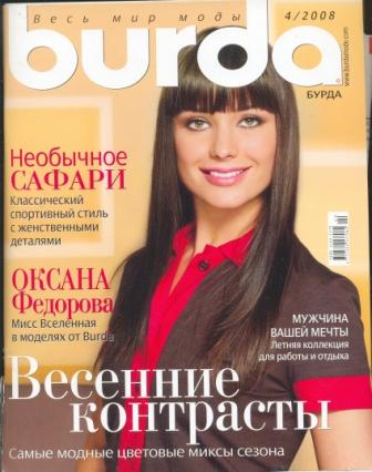 Журнал Burda Moden 2008 4
