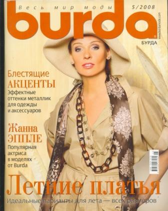 Журнал Burda Moden 2008 5