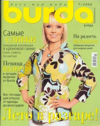 Журнал Burda Moden 2008 7