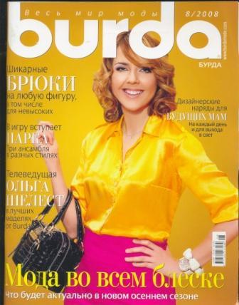 Журнал Burda Moden 2008 8