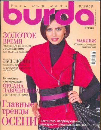 Журнал Burda Moden 2008 9