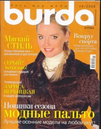 Журнал Burda Moden 2008 10