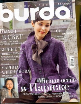 Журнал Burda Moden 2008 11