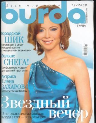 Журнал Burda Moden 2008 12