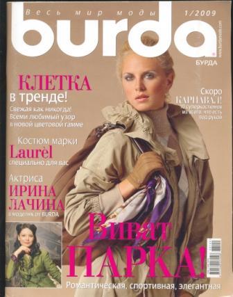 Журнал Burda Moden 2009 1