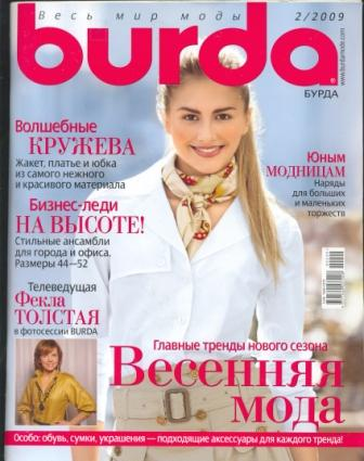 Журнал Burda Moden 2009 2