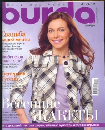 Журнал Burda Moden 2009 4