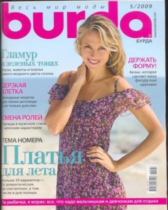 Журнал Burda Moden 2009 5